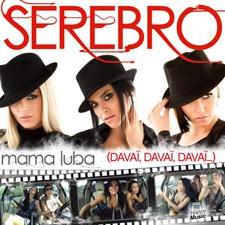 Serebro – Mama Luba (Мама Люба)
